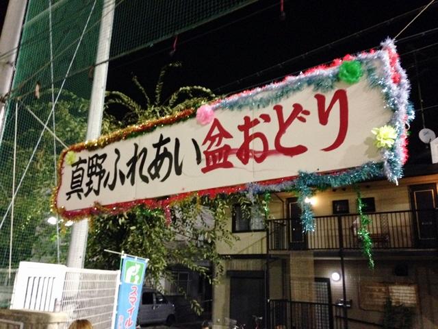 """真野小で盆踊り。この夏の懐かしい思い出 """"No.2"""" ですヽ(^o^)丿"""