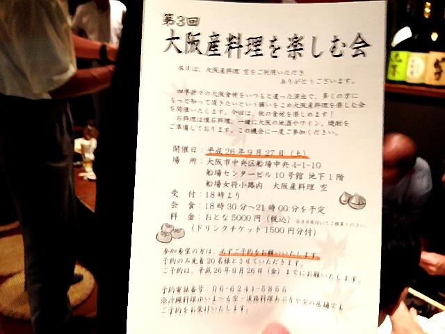 大阪産(もん)料理 空 船場女将小路店で『大将お任せコース』(^^♪