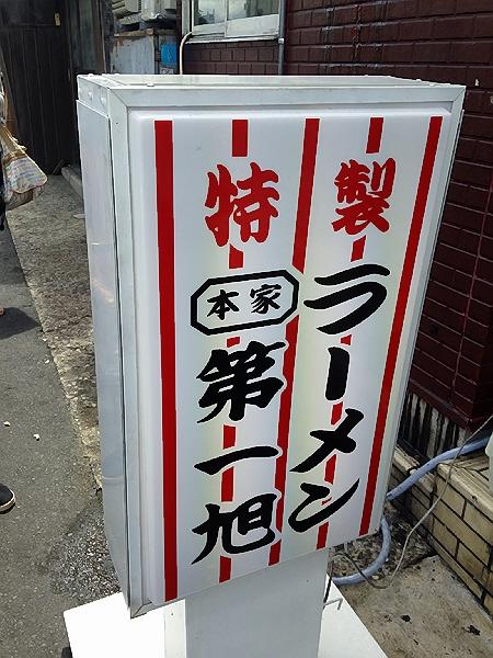 ラーメン専門店 本家 第一旭@京都へ行きました♪
