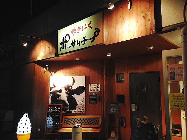 8月29日焼肉の日のポッサムチプ@兵庫駅ヽ(^o^)丿