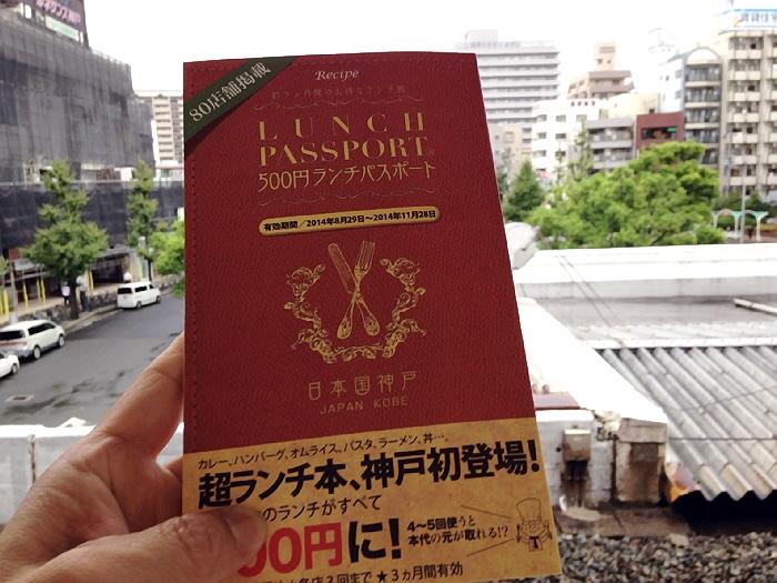 ランチパスポート神戸編!一軒目は元町の徳島ラーメン『麺王』へ!(^^)!