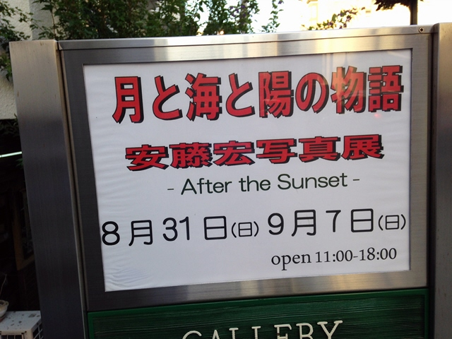 『After The Sunset写真展』オープニングパーティ@北野 ぎゃらりーモダーン♪