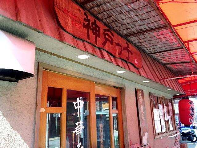 ランチパスポートで新開地の神戸っ子のめっちゃうまいラーメンと餃子ヽ(^o^)丿