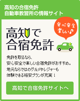 高知で合宿免許 - 高知県の合宿・自動車免許情報 免許を取るなら、安心安全で楽しい合宿免許がおすすめ。地元ならではのグルメやレジャーも体験できる格安プランが充実!