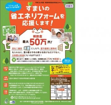 京都市 すまいの省エネリフォーム広告