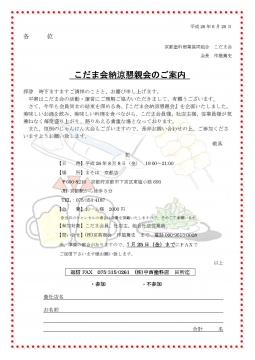 納涼懇親会2014 案内文