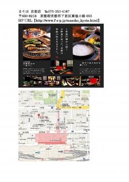 納涼懇親会2014 まそほ京都店地図