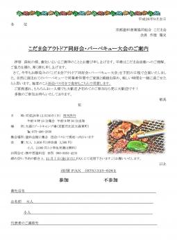 アウトドアバーベキュー大会2014 案内文