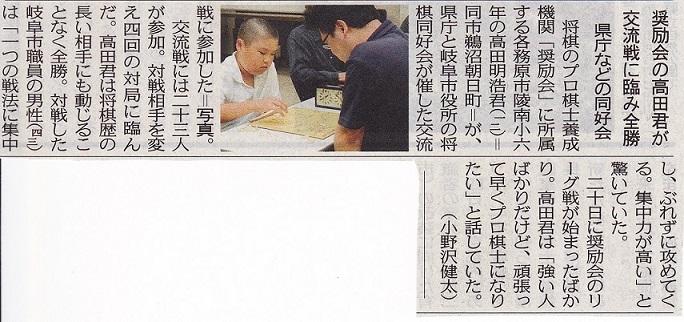 2014-9-25中日新聞 岐阜県庁将棋部訪問