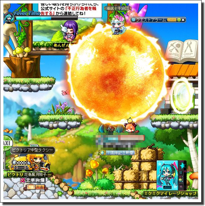太陽チェア