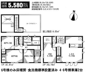 山王4丁目新築戸建間取り図_R
