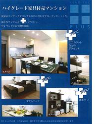 五反田サニーフラット304号室内写真_R