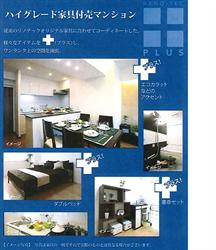 ネオマイム東大井301号室内イメージ写真_R_R
