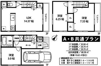 荏原2丁目新築戸建間取り図_R