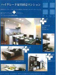 エクセルハイツ大井仙台坂516号室内イメージ写真_R_R