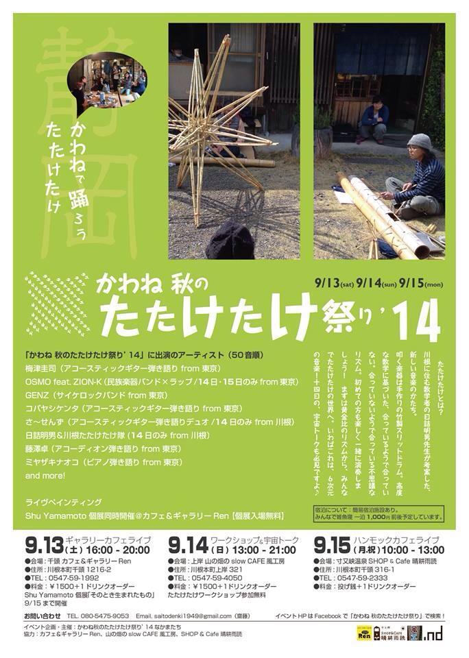 2014/9/13〜15 GENZ