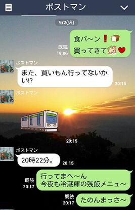 Screenshot_2014-09-02-20-20-25.png