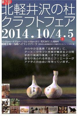 第7回北軽井沢の杜クラフトフェアscan-27