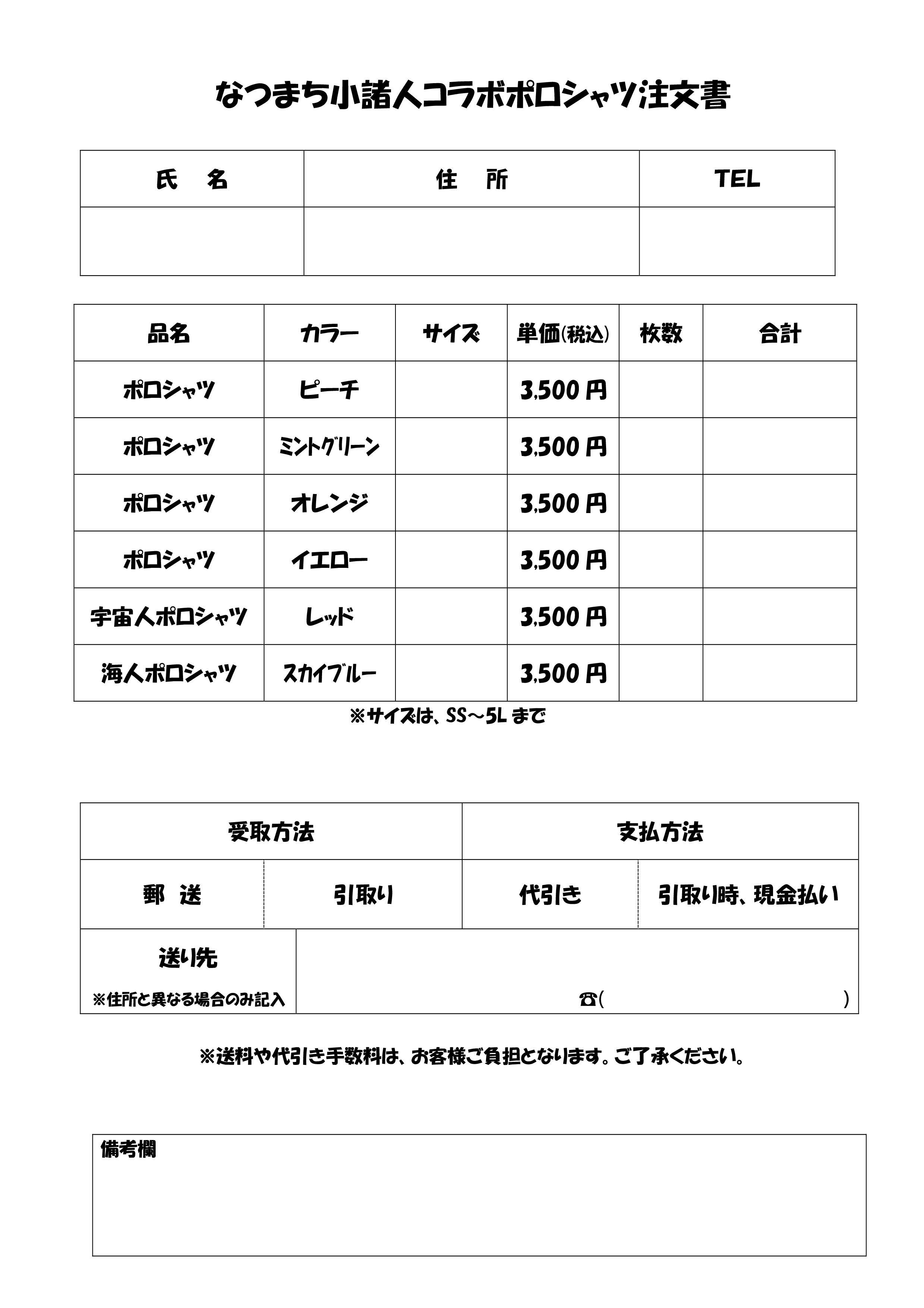 Microsoft Word - ポロシャツ注文書-001