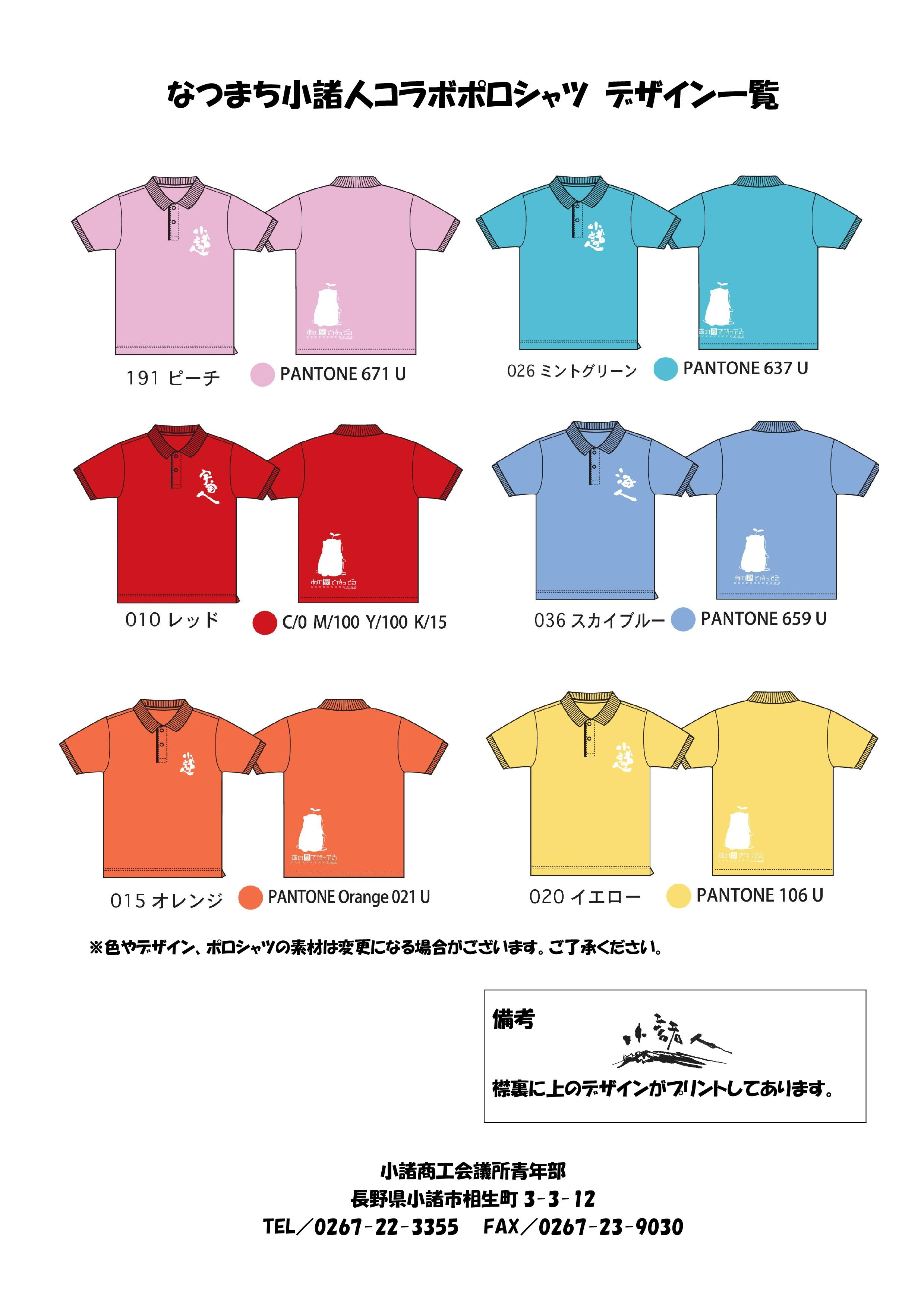 Microsoft Word - ポロシャツ注文書-002