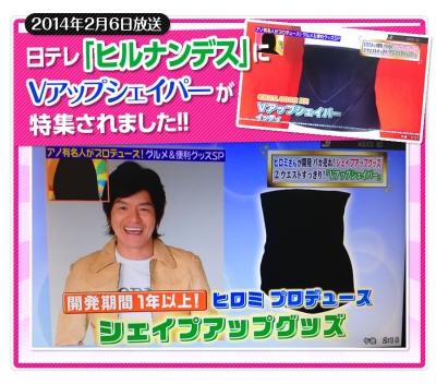 hiromi_tv02.jpg
