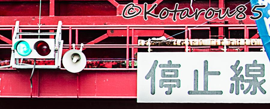 扇橋閘門 信号 2 20140810