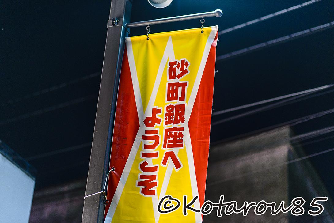 砂町銀座 20140821