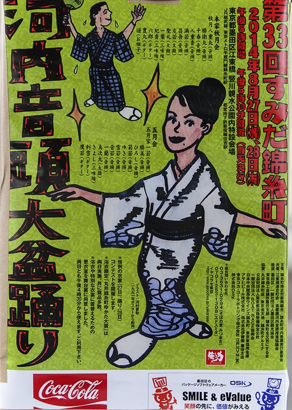 錦糸町 河内音頭ポスター 20140827
