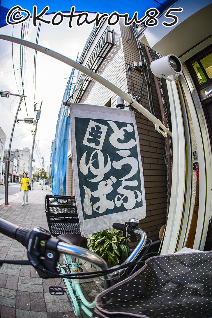豆腐店 20140923