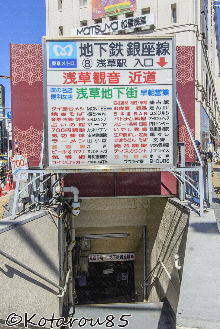 浅草駅の地下街 20141026