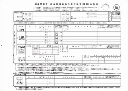 nenmatsuchosei_141012.jpg
