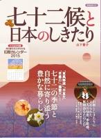 七十二候と日本のしきたり