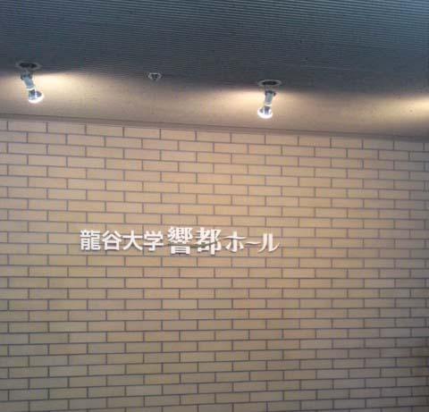 響都ホール入り口