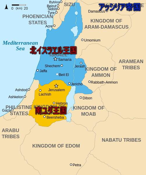 南北イスラエル