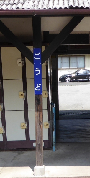 わたらせ渓谷鐵道トロッコの旅2014-083