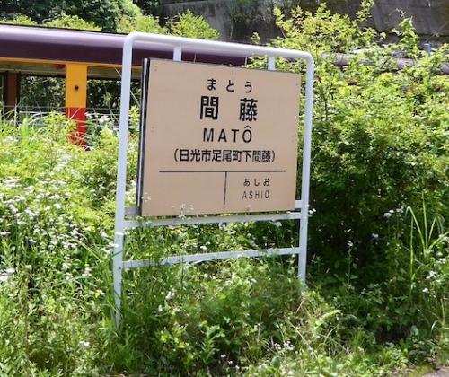 わたらせ渓谷鐵道トロッコの旅2014-136