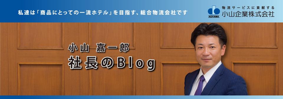 小山嘉一郎 社長のBlog