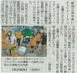 20140925徳島新聞掲載