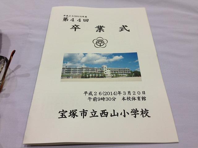 IMG_0245卒業式次第140320