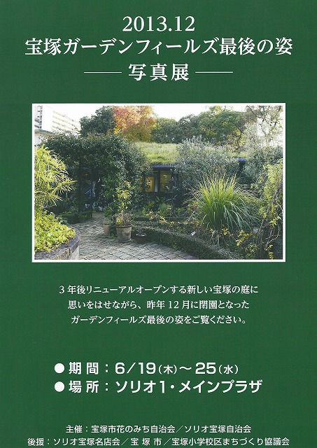 IMG_1660宝塚ガーデンフィールズ最後の姿 写真展チラシ