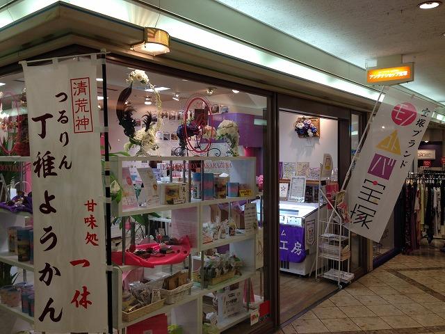 IMG_1680宝塚市のアンテナショップです