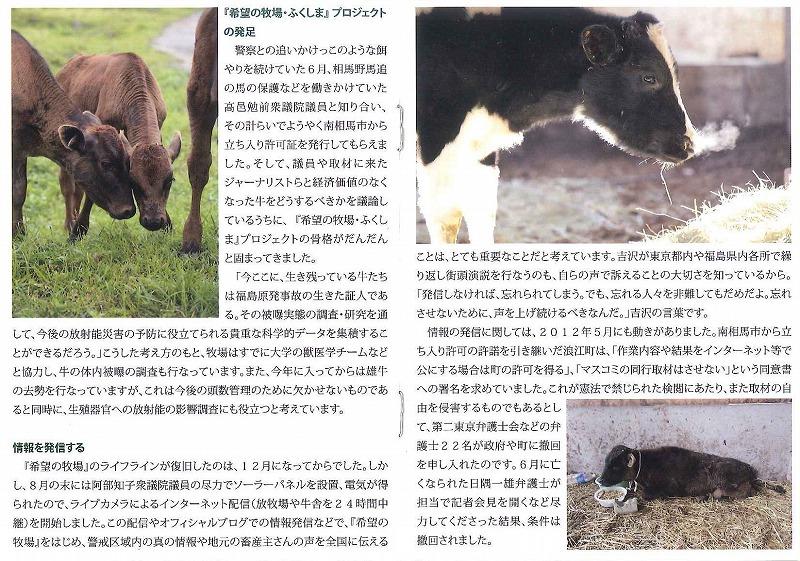 希望の牧場04-05