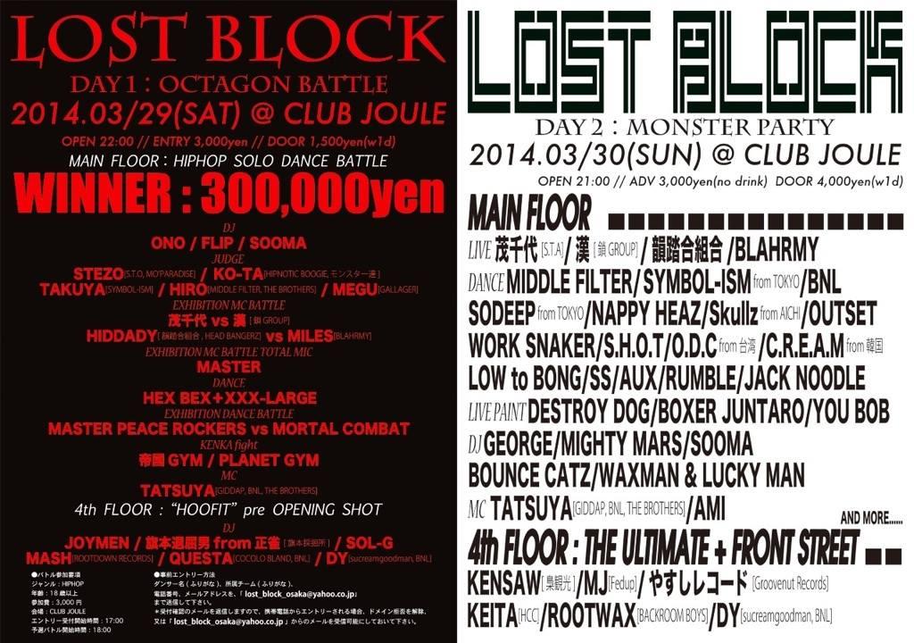 LOST BLOCK