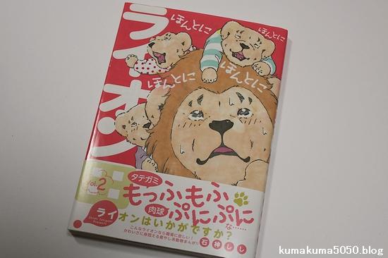 ライオン田_2