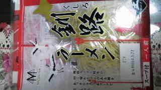 釧路ラーメン