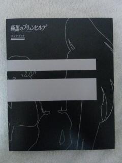 TVアニメ版極黒のブリュンヒルデ BD-BOX2 003
