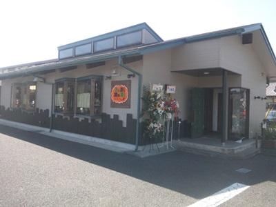 水戸市袴塚 FuNi MuNi 3