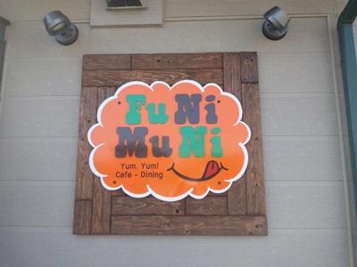 水戸市袴塚 FuNi MuNi 2