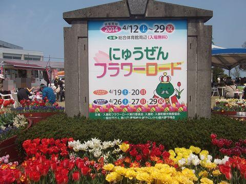 furawa0427-1.jpg