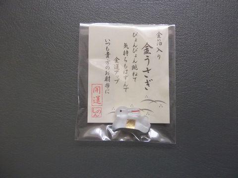 miyage0513-3.jpg